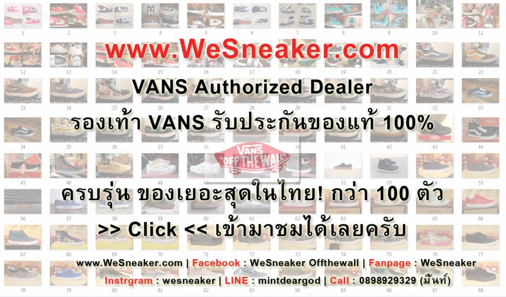 VANS | รองเท้า VANS by WeSneaker.com